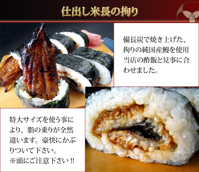 鰻姿巻き寿司,うなぎ姿巻き寿司,ウナギ姿巻き寿司
