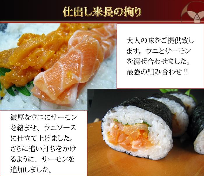 うに寿司,ウニ寿司,雲丹寿司