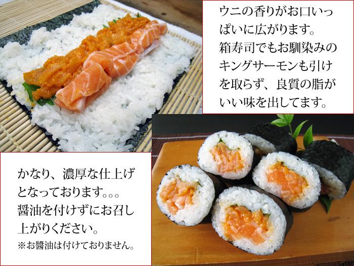 うに巻き寿司,ウニ巻き寿司,雲丹巻き寿司