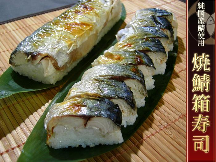 焼鯖箱寿司,焼さば箱寿司,焼サバ箱寿司
