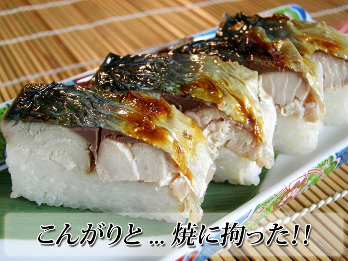 焼き鯖箱寿司,焼きさば箱寿司,焼きサバ箱寿司