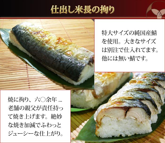 焼鯖押し寿司,焼さば押し寿司,焼サバ押し寿司