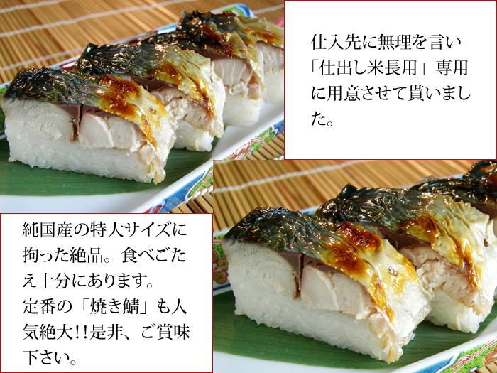 焼き鯖押し寿司,焼きさば押し寿司,焼きサバ押し寿司