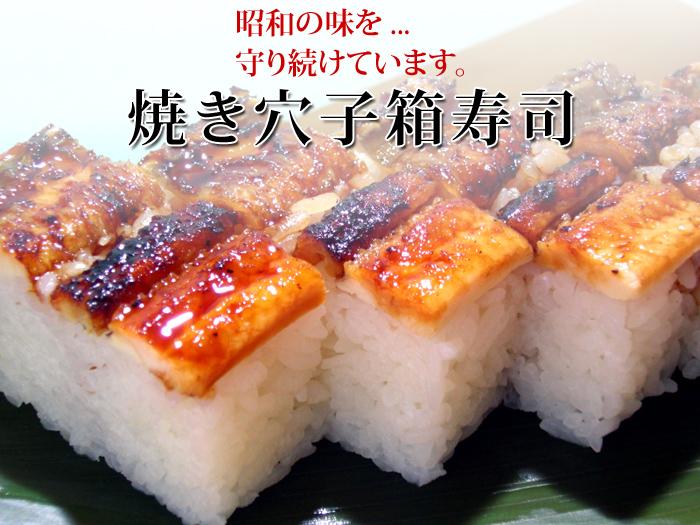 焼き穴子寿司