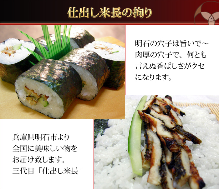 焼き穴子巻き寿司,焼穴子巻き寿司