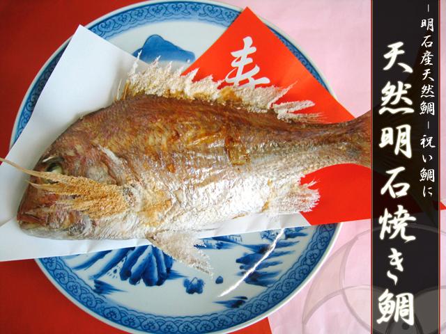焼鯛,祝鯛,焼き鯛,祝い鯛,御祝鯛